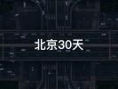 北京30天
