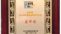 康师傅荣膺2016中国食品标杆企业金箸奖