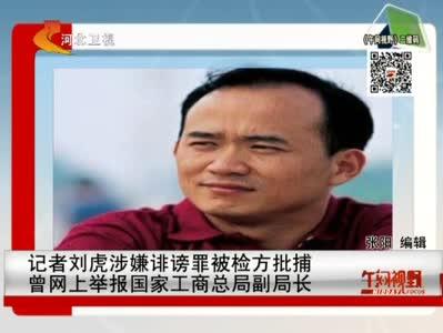 中国搜索 大连 正文  记者刘虎涉嫌诽谤案终于画上句号.