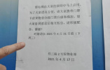 郑州一小区电梯被安装梯控 业主:方便业主还是为难业主?