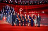 """中国人寿寿险公司在京举办第三届""""感动国寿 赓续红色血脉的奋斗者""""表彰大会"""