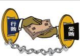 龙岩上杭县卫生局原局长受贿案宣判 入狱并罚款十万