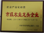 (图)我市新增三家济南市级农业龙头企业
