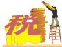 中国2015年税收收入超11万亿元 比上年增长6.6%