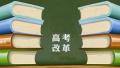 北京高考改革执行时间确定 2017年秋实施高中学业水平考试