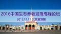2016中国生态养老发展高峰论坛将在北京举行