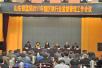 山东银监局召开2017年银行业监督管理工作会议