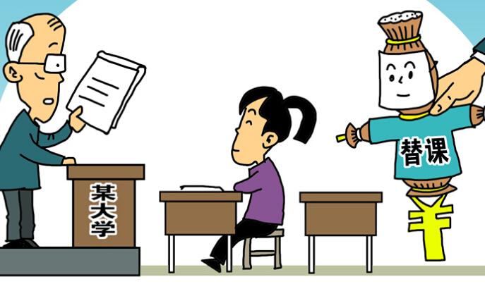 """在不少驻济高校,有偿替人上课已经成了不少在校大学生的""""兼职"""".图片"""