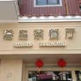 港岛茶餐厅