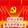 山东省第五次党代会