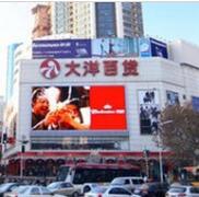 南京大洋百货