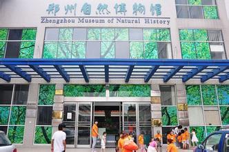 郑州自然博物馆
