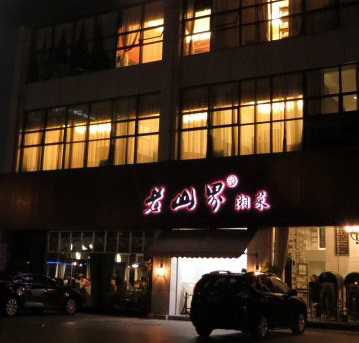 苏州老山界湘菜