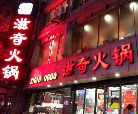 扬州滋奇火锅