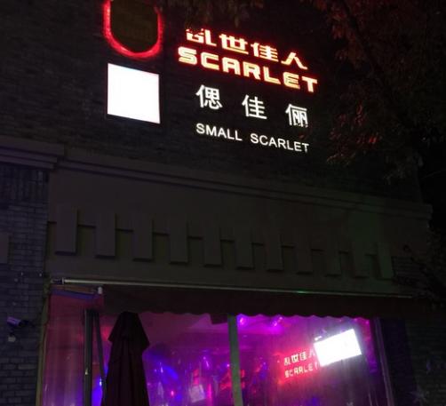 南京SCARLET乱世佳人酒吧