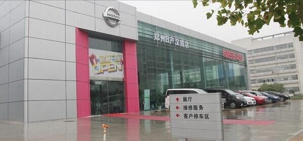 郑州日产汉威4S店