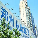 郑州市区房价