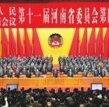 河南省政协十一届四次会议