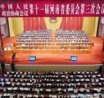 河南省政协十一届三次会议