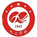 九三学社河南省委员会