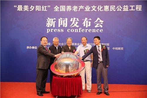 杨正泉:文化养老让老年人活得有尊严