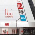 山西富乐时尚购物广场