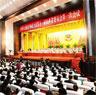 山西省政协十一届一次会议