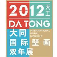 大同国际壁画双年展