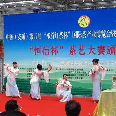中国安徽国际茶产业博览会