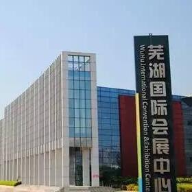 芜湖国际会展中心