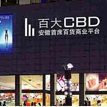 安徽百大CBD购物中心