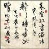 吉林省书法家协会