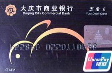 大庆市商业银行
