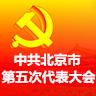 中共北京市第五次代表大会