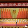 北京市政协十二届三次会议