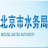 北京市水务局