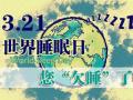 3月21日世界睡眠日:了解睡眠障碍 拥抱健康生活