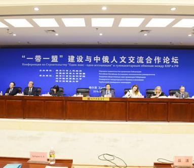 """""""一带一盟""""建设与中俄人文交流合作论坛"""