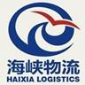 北京海峡物流有限公司