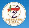 湖北省电视艺术家协会