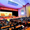 湖北省政协十一届四次会议