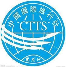 黑龙江中国国际旅行社