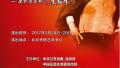 原创音乐剧《焦裕禄》在京汇报演出 真实还原焦裕禄感人事迹