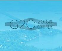 G20杭州峰会