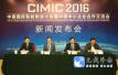 2016中国国际智能制造大会9号在济南举办!四大亮点抢先看