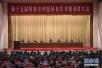 里约残奥会中国代表团动员大会在京举行(高清组图)