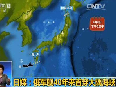 据共同社报道,日本防卫省称,这是俄罗斯海军40年来首次穿过大隅海峡,上次是1977年,有苏联坦克登陆舰穿过该海峡。