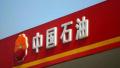 油价迎大涨 沈阳中石油92号汽油涨至6.41元/升