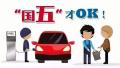 8大汽車新規應重視 2017年汽車行業風向標