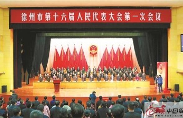 徐州市第十六届人大第一次会议在完成各项议程后胜利闭幕